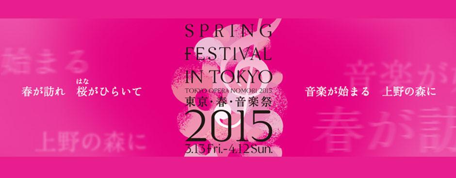 Spring Festival in Tokyo
