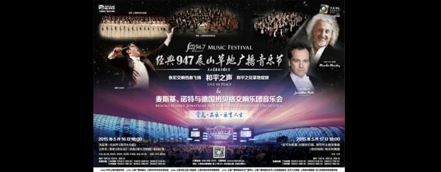 947 Music Festival
